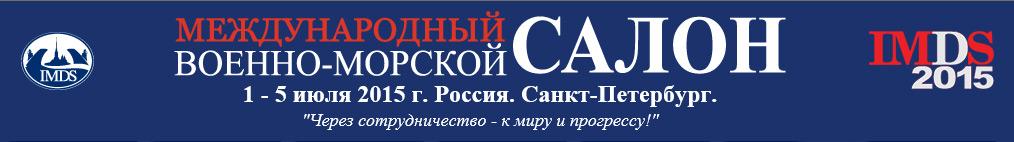 voenno_morskoy_salon_2015_w
