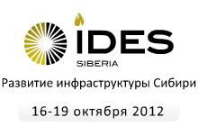 Выставка «IDES/Развитие инфраструктуры Сибири»